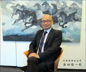 シンワアルテックス株式会社代表取締役社長 倉田陽一郎