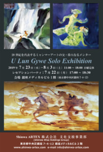 U Lun Gywe Solo Exhibition